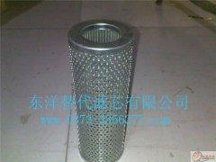 专业高仿LF20U3GZM大生液压油滤芯